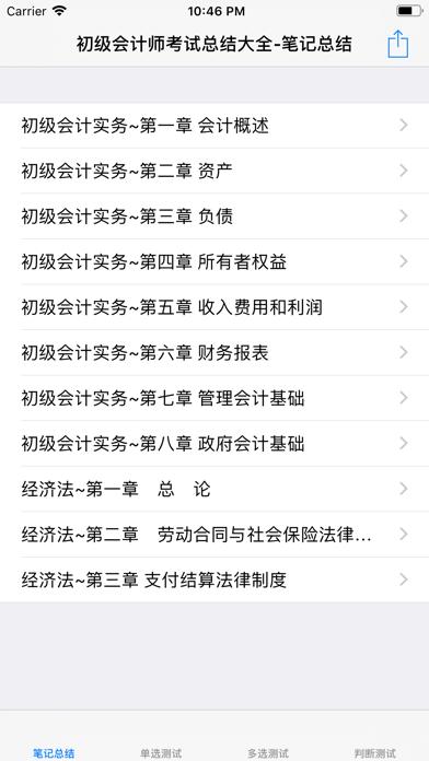 初级会计师考试大全 screenshot one