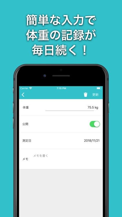 体重管理アプリ-Poko screenshot-4