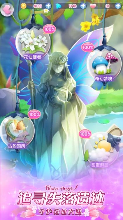 小花仙精灵之翼——美少女换装物语