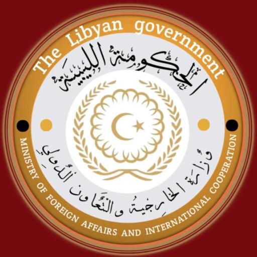 وزارة الخارجية ( دولة ليبيا )
