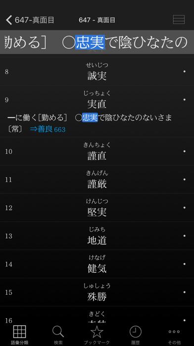 角川類語新辞典 ScreenShot1