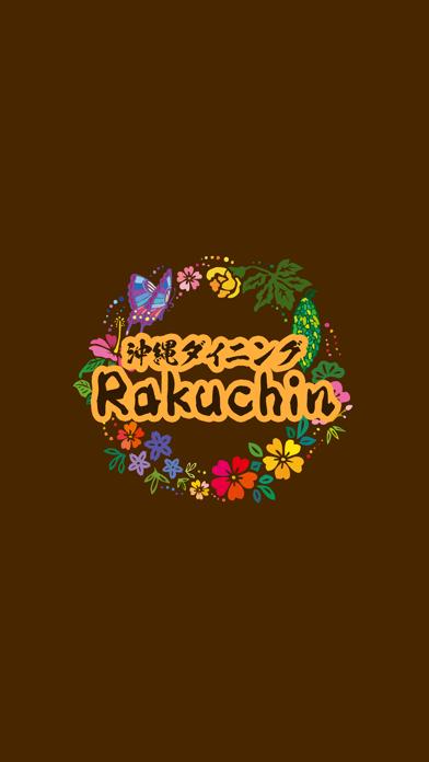 点击获取沖縄ダイニング Rakuchin