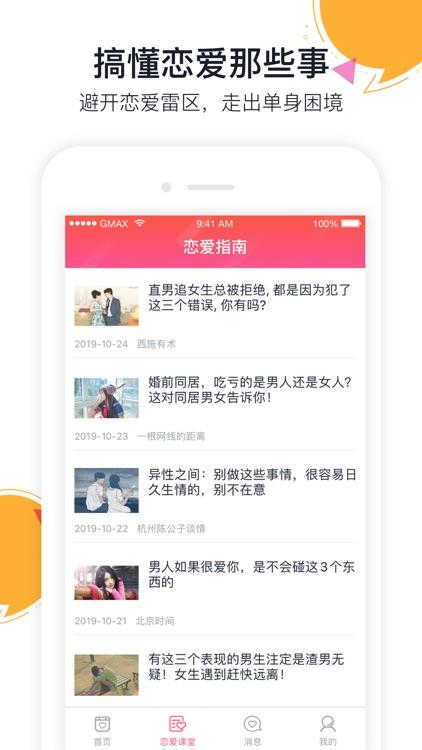 青柠婚恋—同城相亲婚恋交友APP screenshot-3
