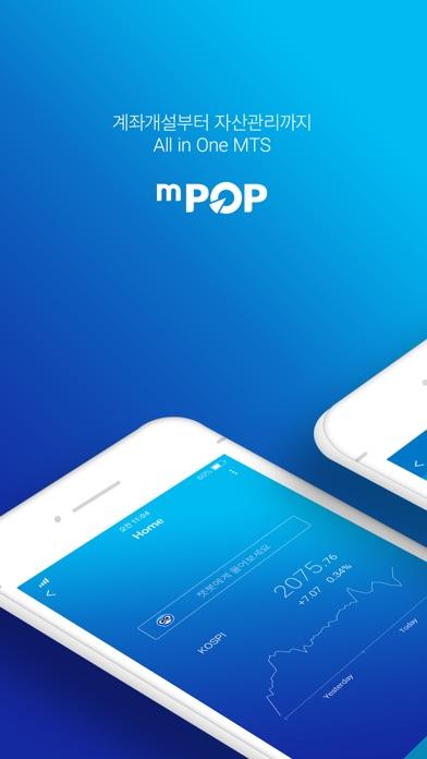 삼성증권 mPOP (계좌개설 겸용) for Windows