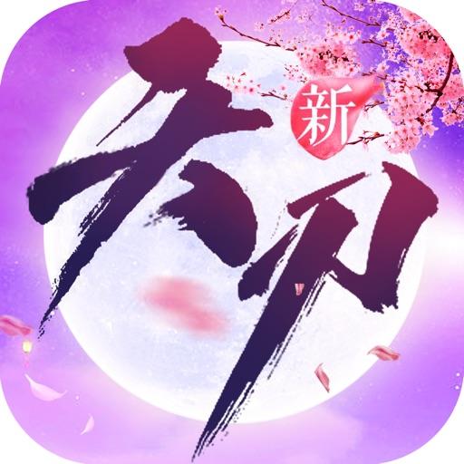 天涯情缘 - 国风大世界武侠手游!