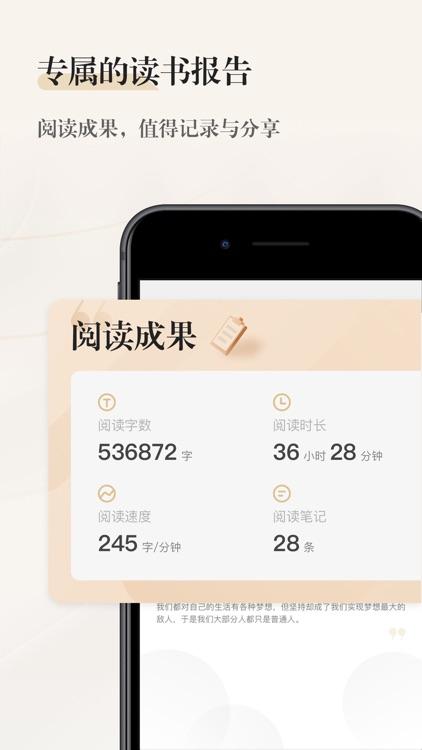 掌阅精选 screenshot-3