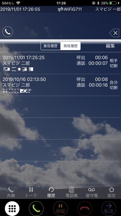 スマビジ screenshot-3