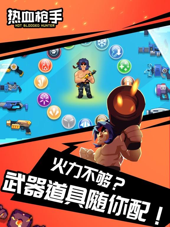 热血枪手 screenshot 7