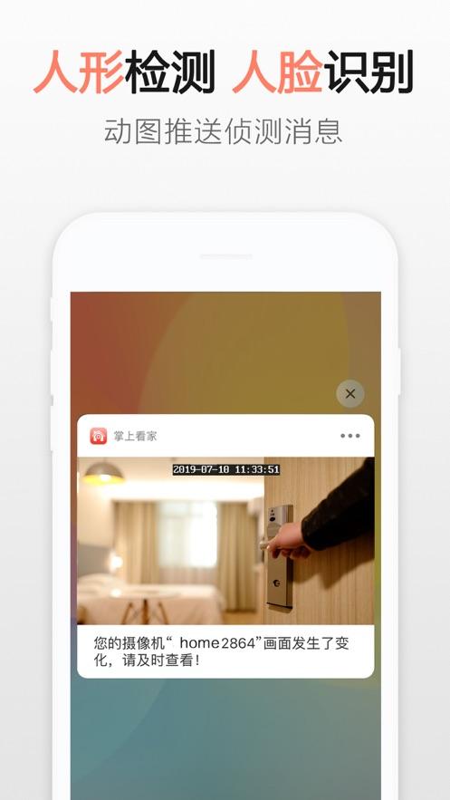 掌上看家Pro-视频监控无忧行 App 截图