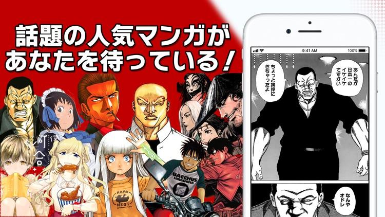 マンガDX - 人気マンガが毎日読める漫画アプリ screenshot-4