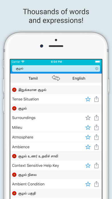 English Tamil Dictionary + screenshot 3