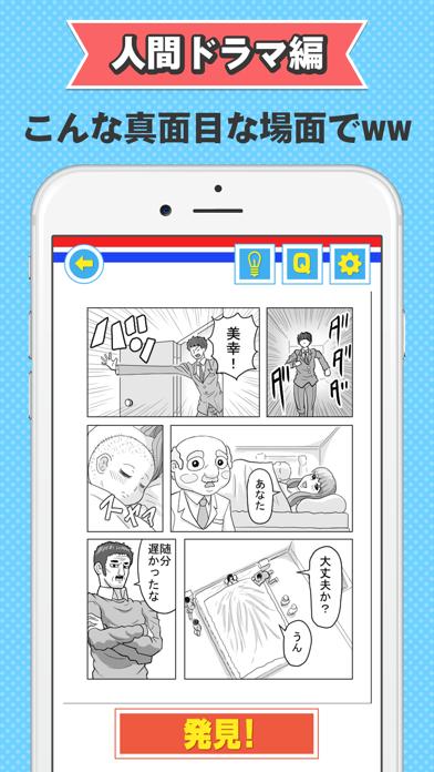 作画崩壊~どうしてこうなった!?〜のおすすめ画像4