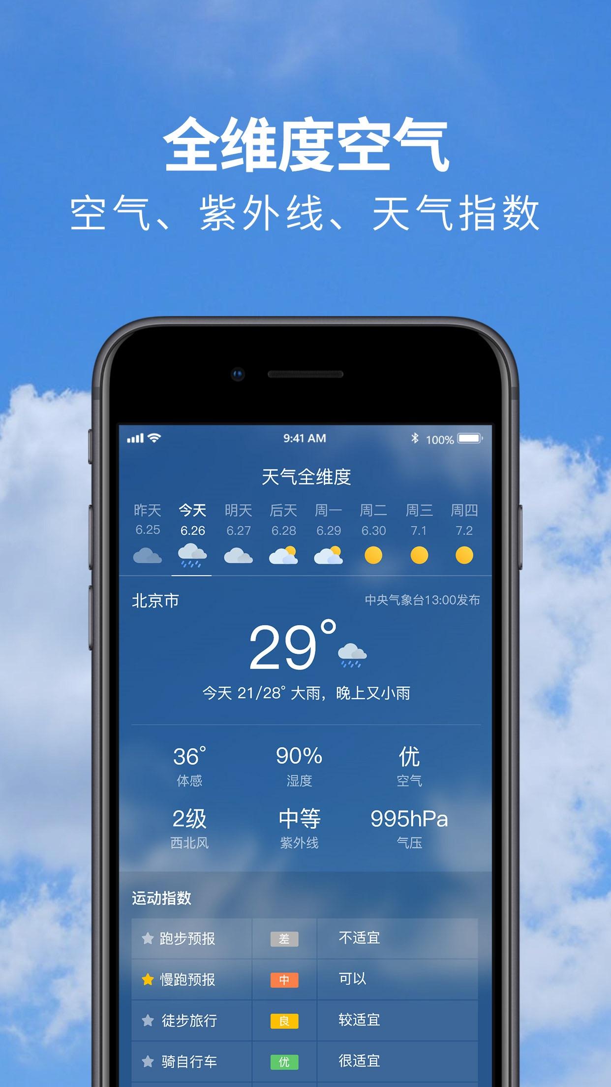 黄历天气-天气预报和万年历黄历运势 Screenshot