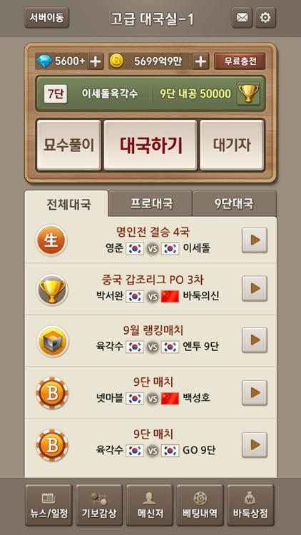넷마블바둑 screenshot-5
