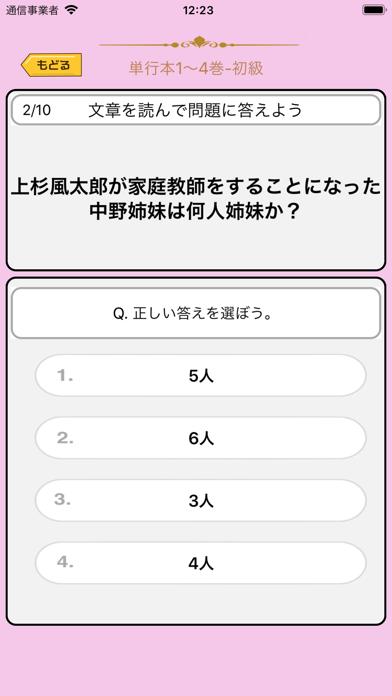 クイズ検定 for 五等分の花嫁(ごとうぶんのはなよめ)のおすすめ画像3