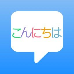 日语学习-常用日语对话和日语单词