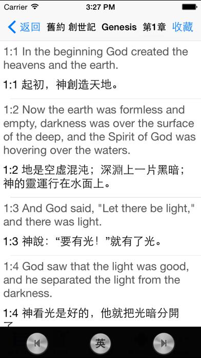 圣经和合本中英双语文字版HDのおすすめ画像1