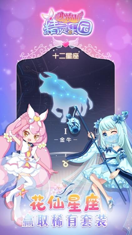 小花仙精灵乐园——3D换装养成游戏 screenshot-4
