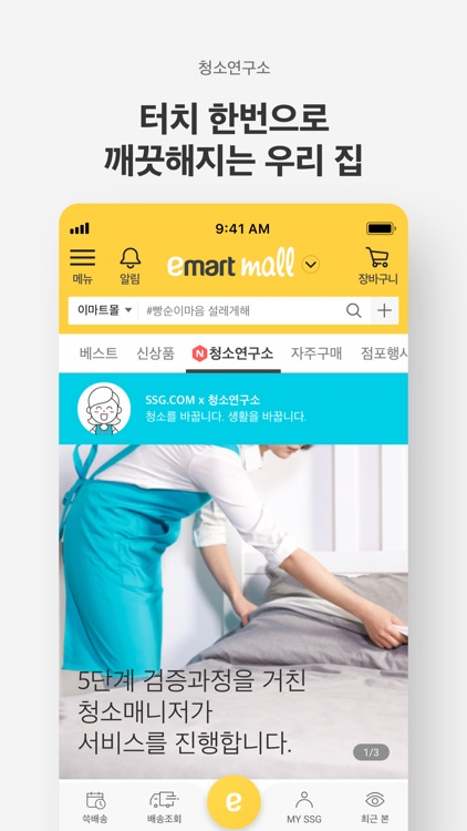 이마트몰 - 오전에 장보면 오늘 쓱~배송 screenshot-5