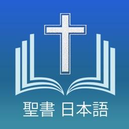 聖書 日本語 - Japanese Holy Bible