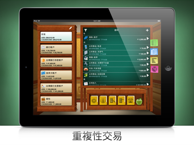 ‎記帳大師 Checkbook HD Screenshot