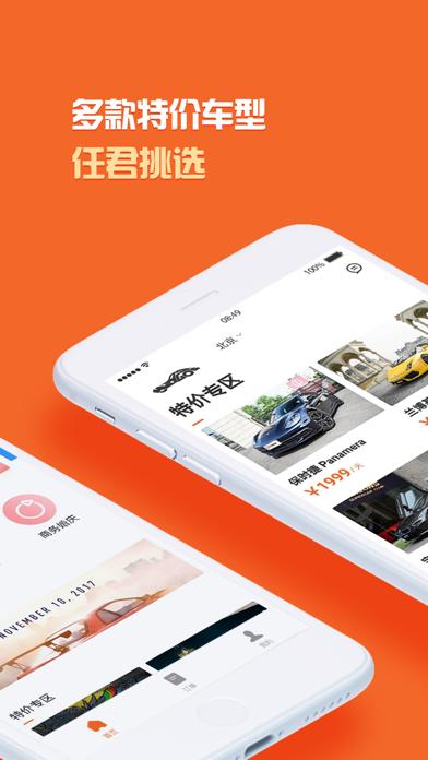 光速超跑-豪车租赁全国跑车租车平台 screenshot two