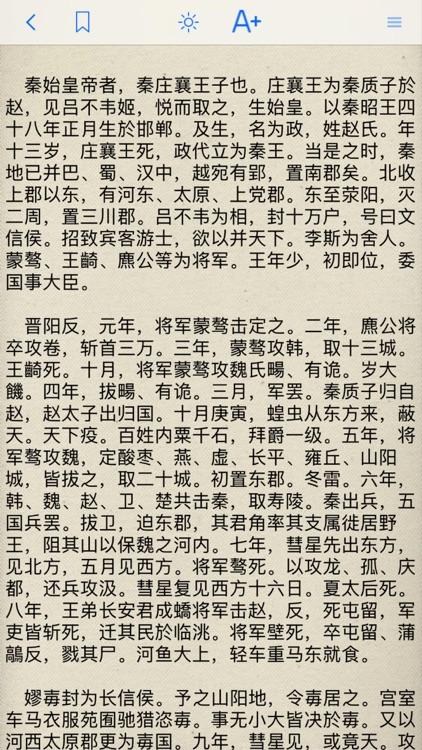 二十四史(古今中外历史) screenshot-6