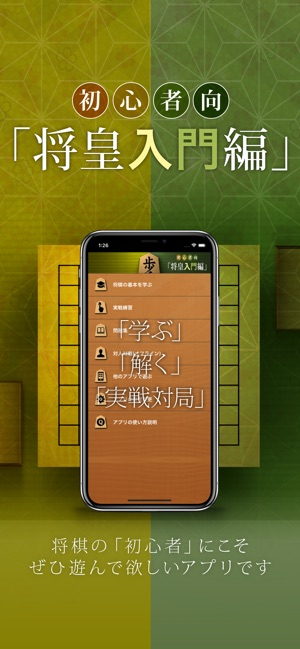 将棋 アプリ 入門