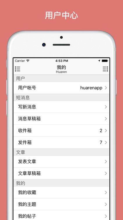 北美华人 - Huaren Lite screenshot-3