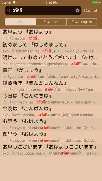 JTDic For iPhone/iPodのおすすめ画像1