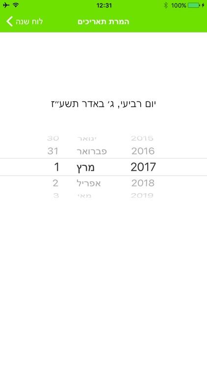 לוח שנה עברי screenshot-4