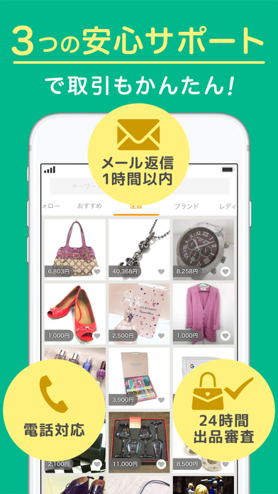 モバオク-ブランド・中古品売買のフリマ・オークションアプリ ScreenShot4