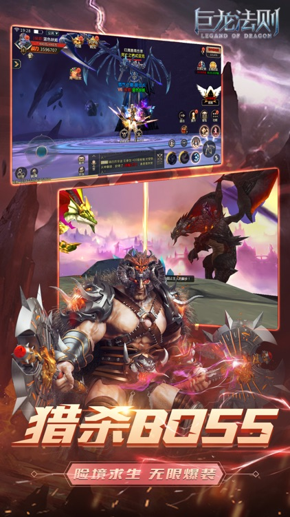 巨龙法则 screenshot-4