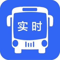 实时公交 - 支持北京和上海