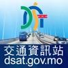 交通資訊站 DSAT