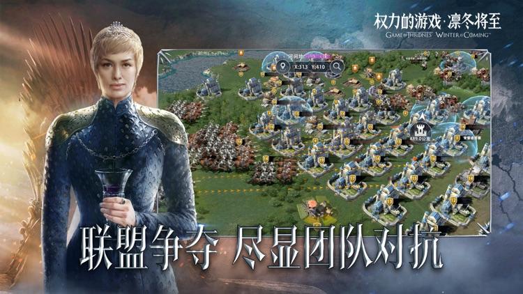 权力的游戏 凛冬将至 screenshot-4
