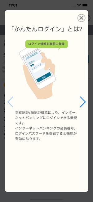 広島銀行 モバイルバンキング