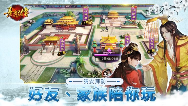 熹妃傳-第一部可玩的宮鬥小說 screenshot-4