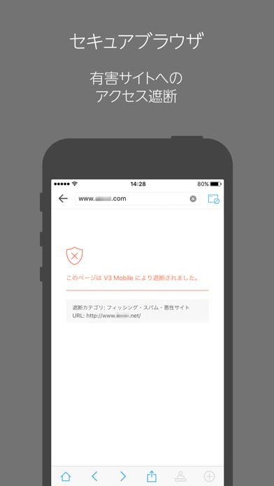 AhnLab V3 Mobileのおすすめ画像4