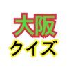 大阪QUIZ