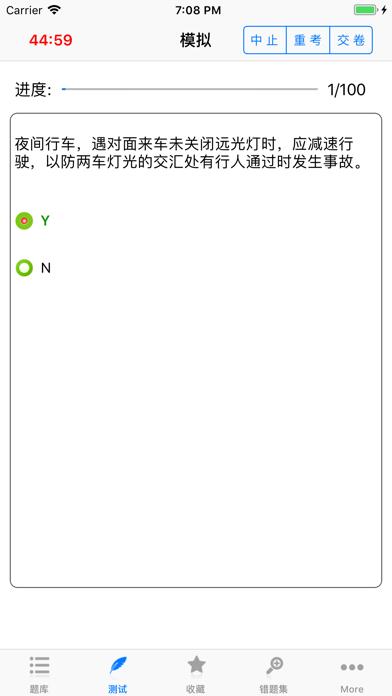 交规驾考题库助手宝典2019~2020年新版HDのおすすめ画像3