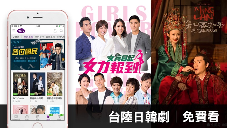 LiTV 線上影視 screenshot-8
