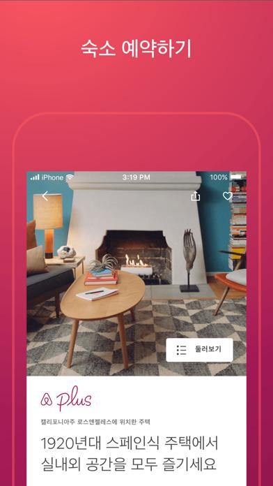 다운로드 Airbnb PC 용