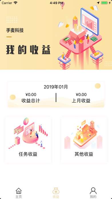 Screenshot for 区域公司OA in China App Store