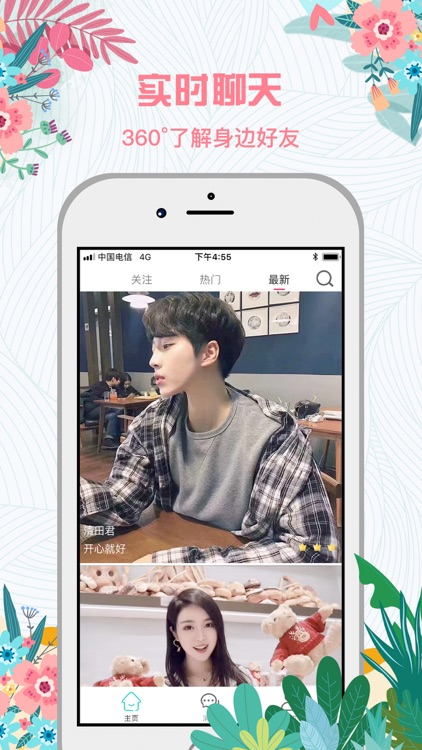 缘圈交友 screenshot-1