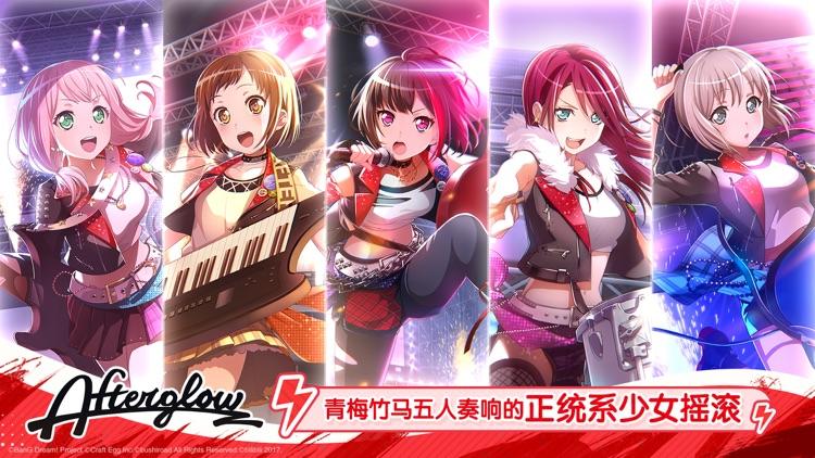 BanG Dream! 少女乐团派对! screenshot-6