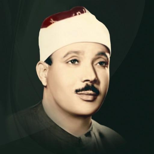 عبد الباسط عبد الصمد - قراَن