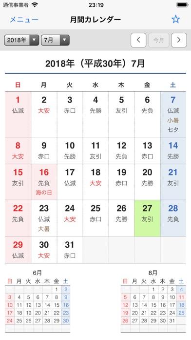 Screenshot for 手帳のおまけ in Japan App Store