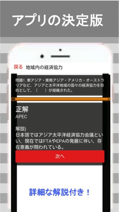 公務員試験 政経 一問一答④「国際社会」 screenshot three