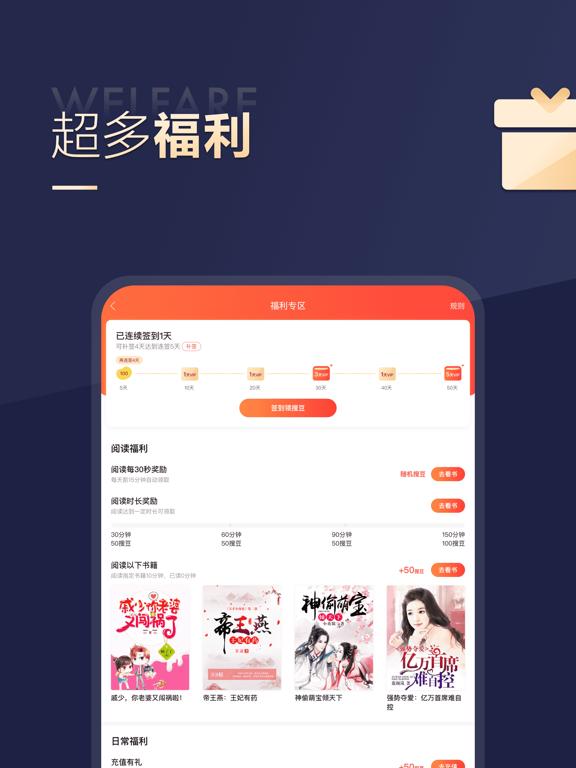 Screenshot #5 pour 搜狗阅读-追书必备有声小说阅读神器